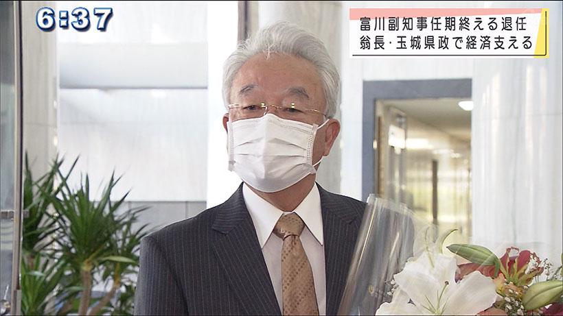 富川沖縄副知事退任