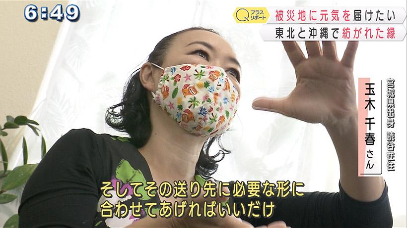 東日本大震災から10年 東北と沖縄で紡がれた縁