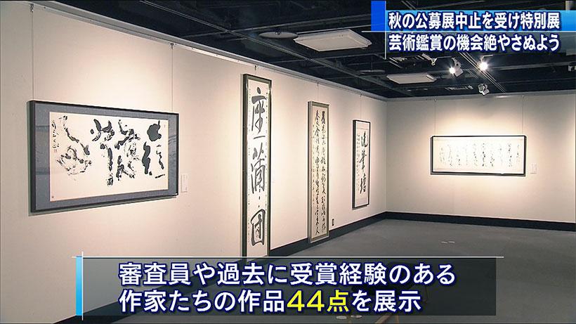 沖縄県芸術文化祭 特別展