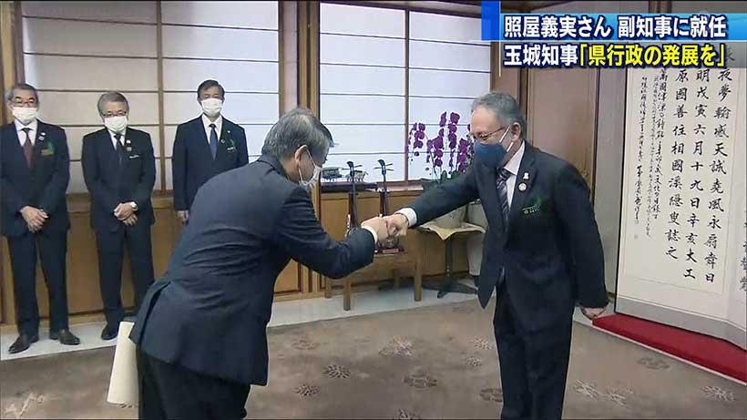 沖縄県副知事に照屋義実さんが就任
