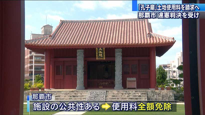 「孔子廟」那覇市が運営団体に使用料請求へ