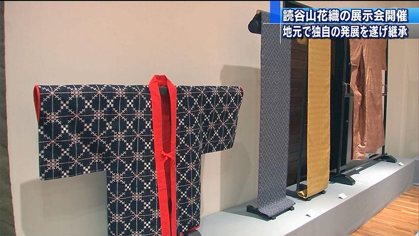 読谷山花織「技と織」展