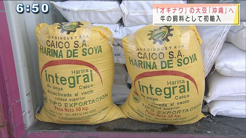 ボリビアのオキナワから沖縄へ大豆が届く