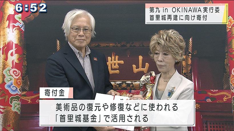 第九inOKINAWA首里城基金に寄付