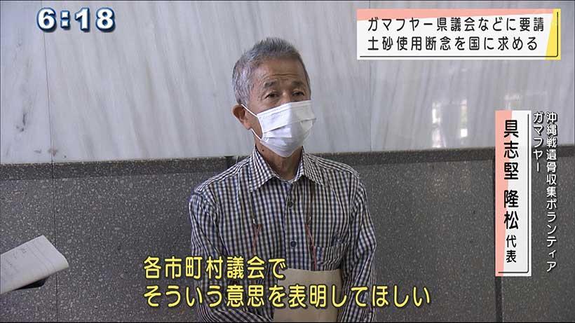 沖縄 ガマフヤーが県議会と市町村議会へ要請
