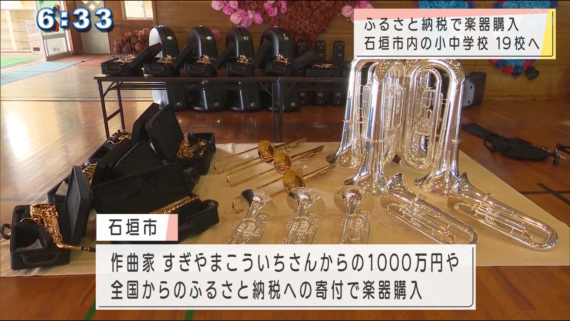 石垣島の小中学校へふるさと納税で楽器を寄付