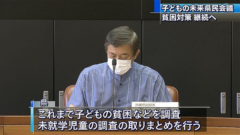 沖縄子どもの未来県民会議 理事会