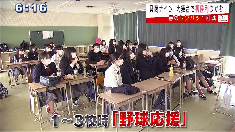 具志川商業甲子園初勝利