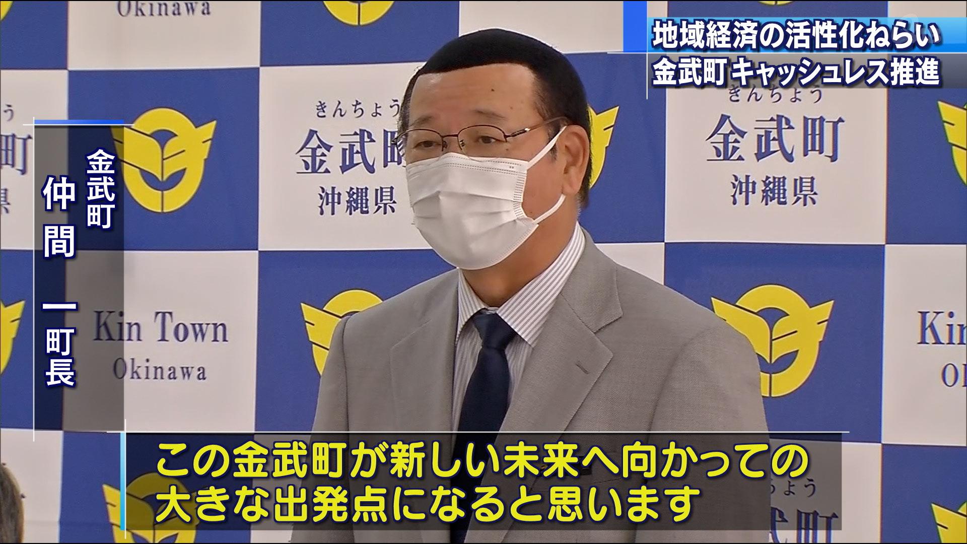 金武町でのキャッシュレス推進連携協定締結