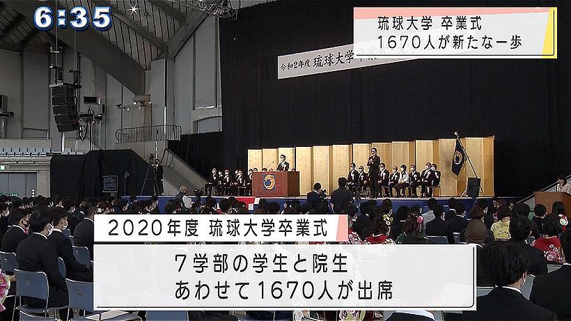 琉球大学卒業式