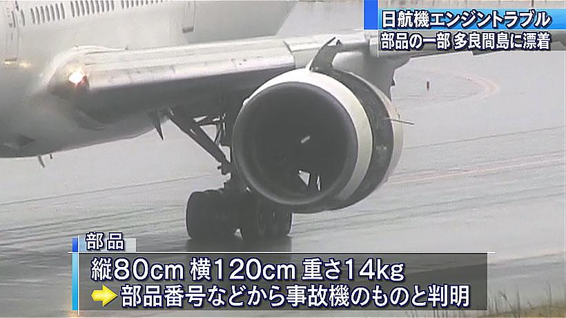 JALエンジントラブル 部品が多良間島に漂着