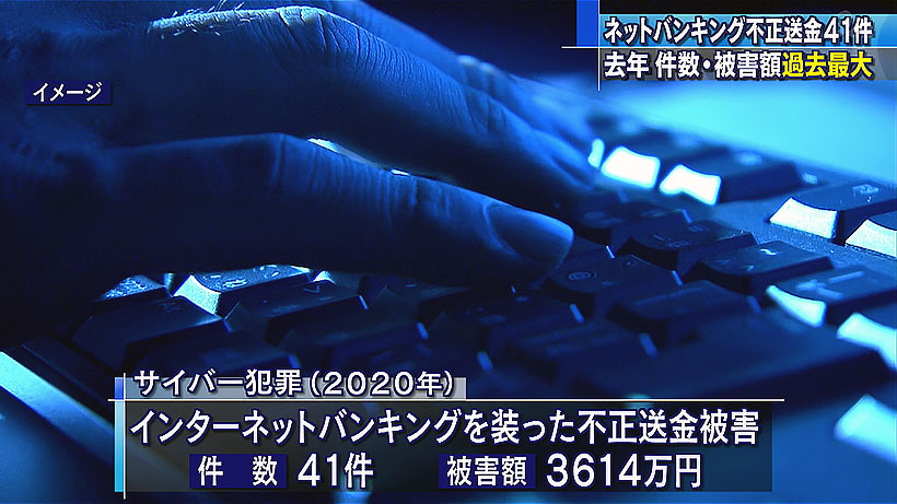 ネットバッキング不正送金 去年は沖縄で41件