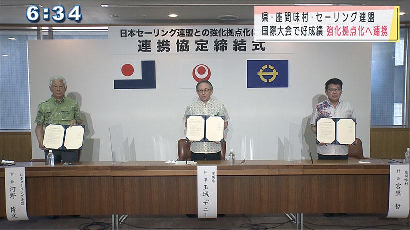 県・座間味村とセーリング連盟が拠点強化で連携