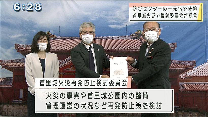 首里城火災 検討委員会が最終報告を県に提出
