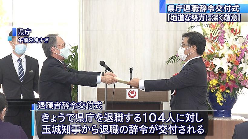 沖縄県庁退職者辞令交付式