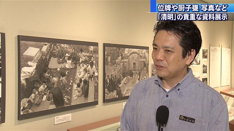 那覇市歴史博物館 企画展示「清明」