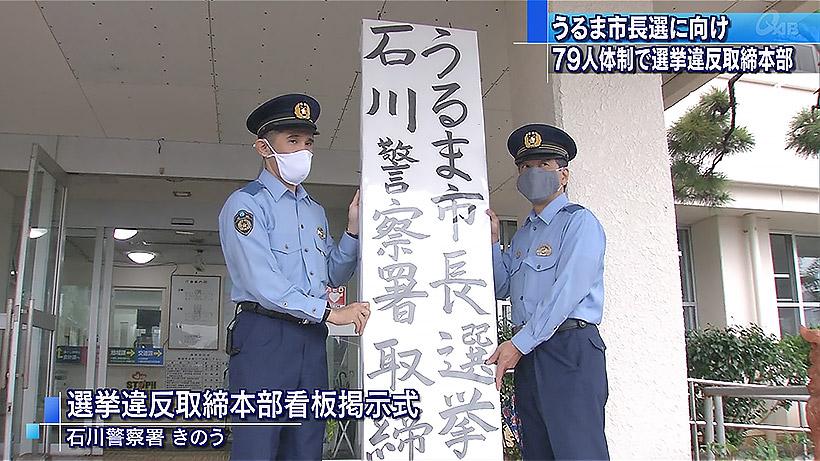 うるま市長選挙の取締本部設置