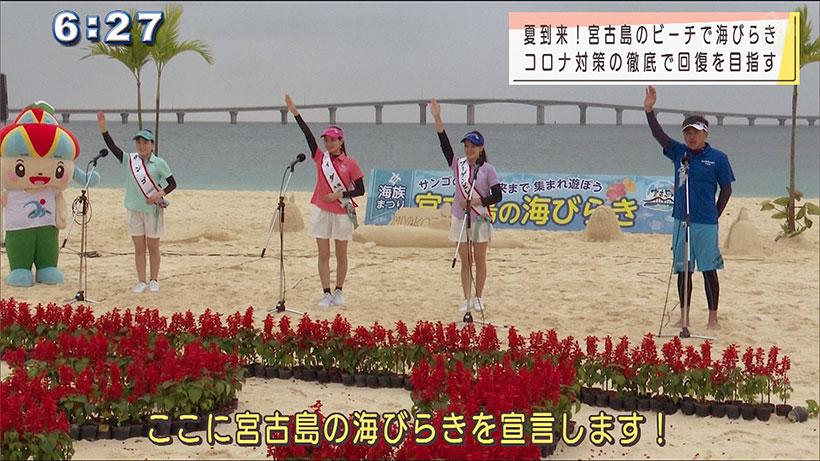 宮古島で海びらき 今年も規模を縮小