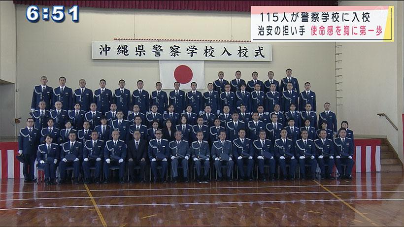 警察学校入校式