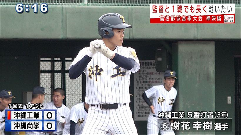 県高校野球春季大会準決勝・決勝