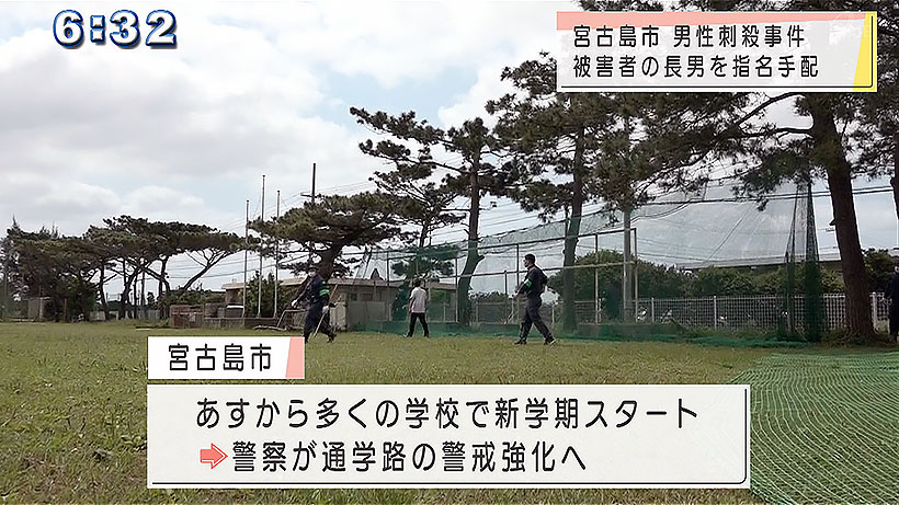 宮古島殺人事件 被害者の長男を指名手配