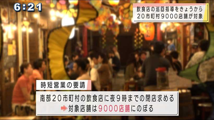 沖縄 20市町村の時短要請への店舗 きょうから巡回開始
