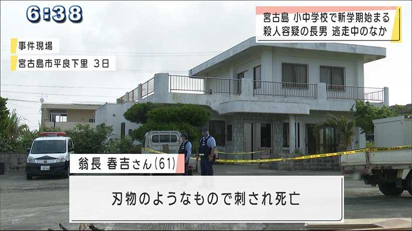 宮古島の殺人事件 容疑者の捜索続くなか生徒が登校