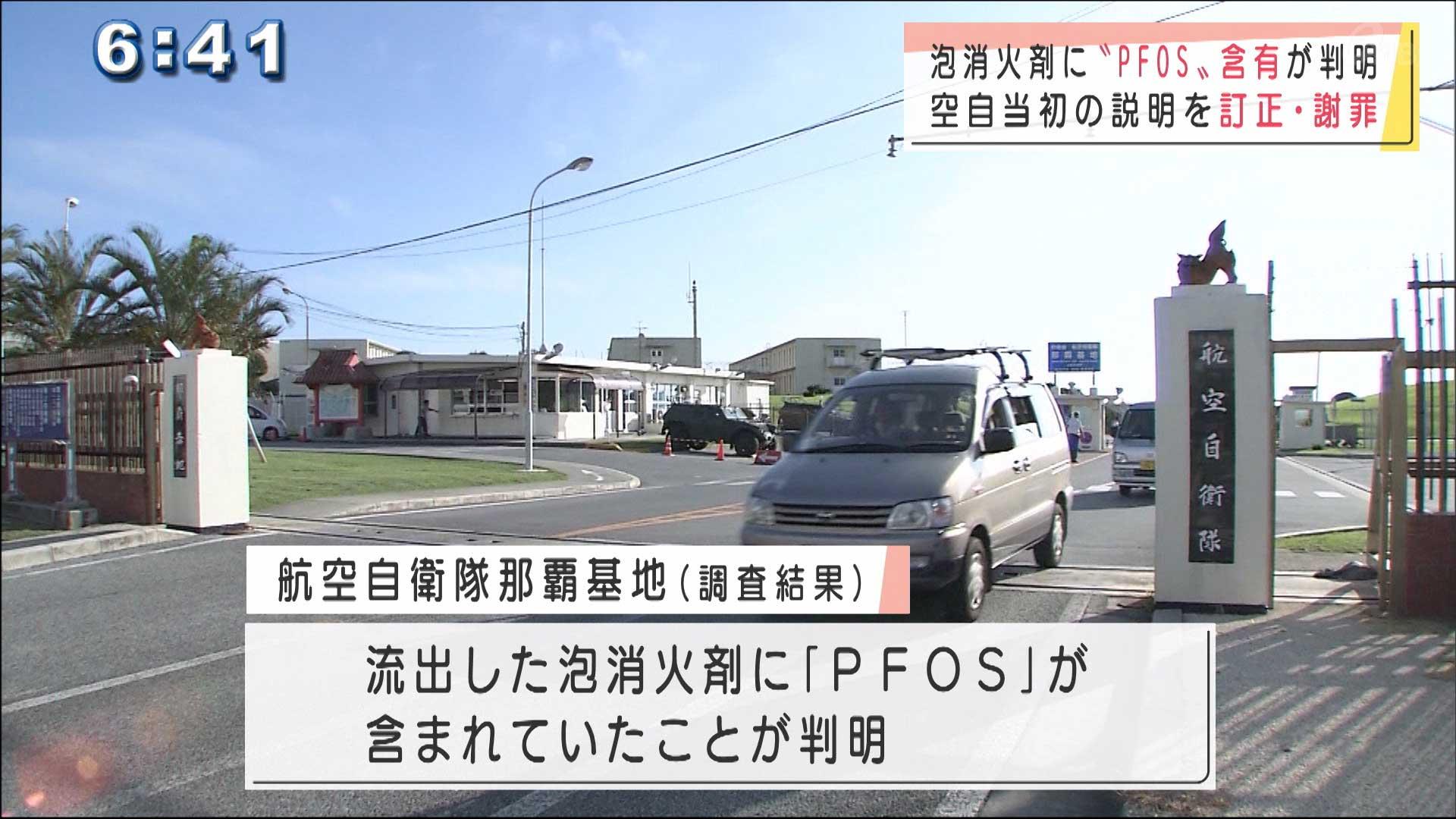 空自那覇基地の泡消火剤流出事故 PFOS含有認める