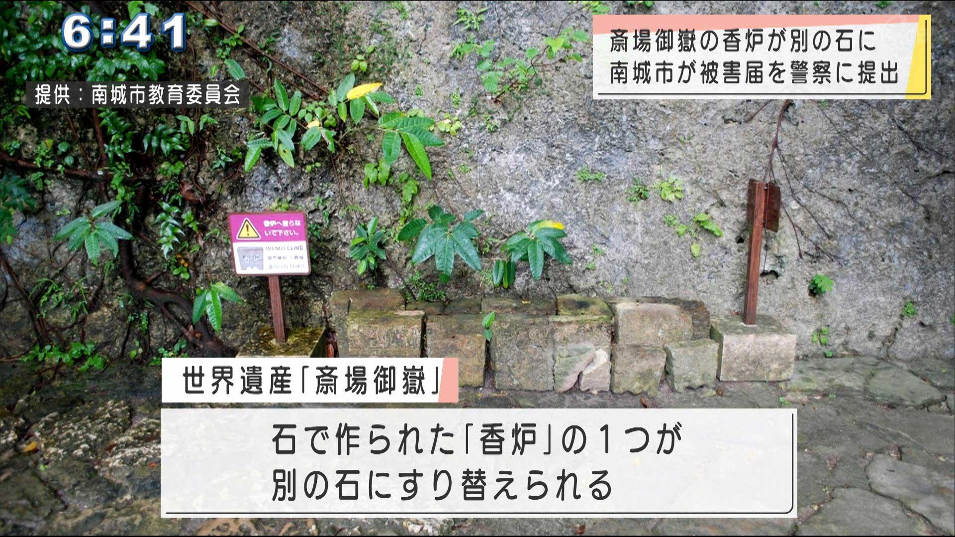 沖縄・斎場御嶽の香炉が盗難で警察が捜査