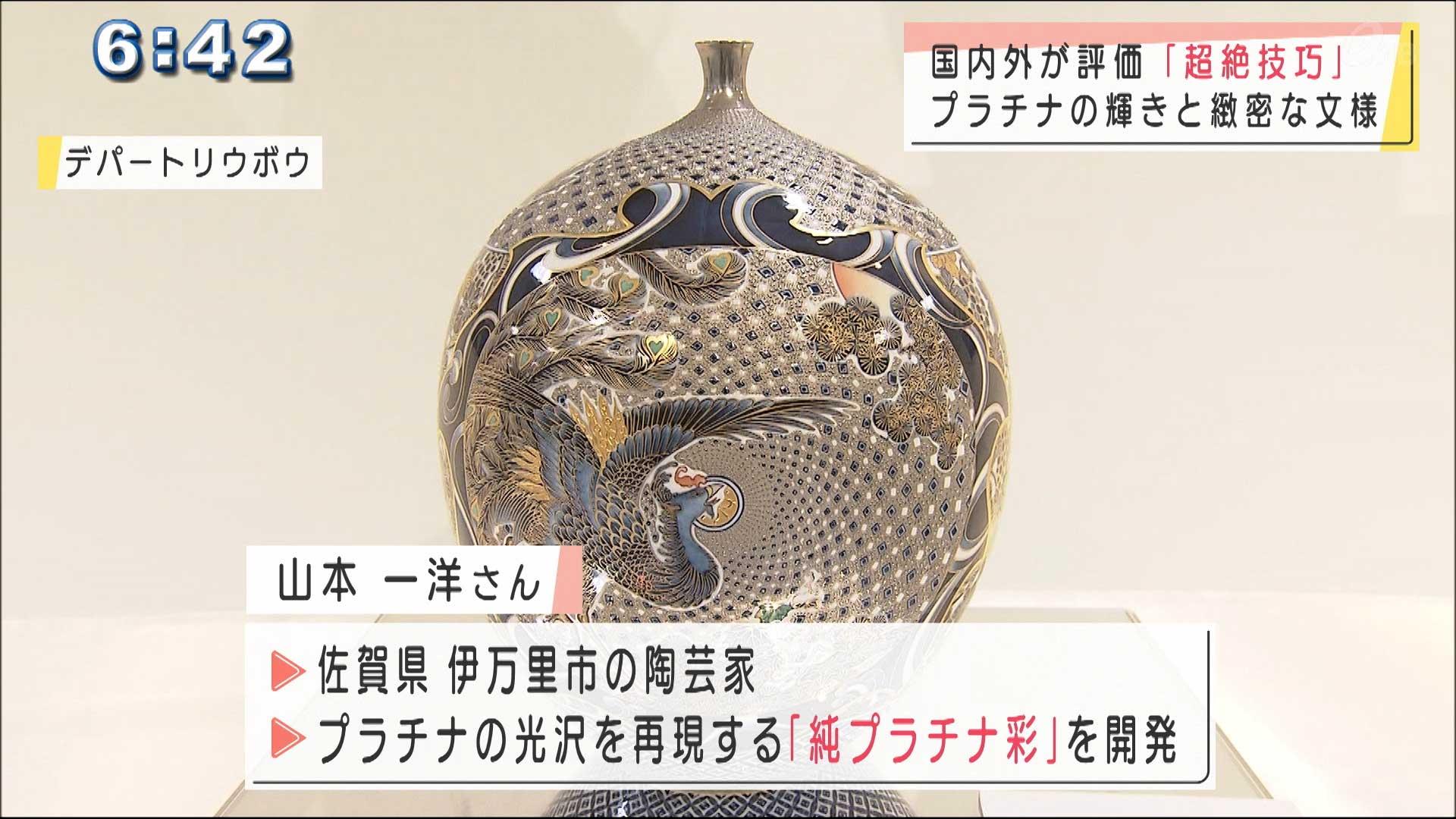陶器の宝石 超絶技巧 山本一洋氏の作品展