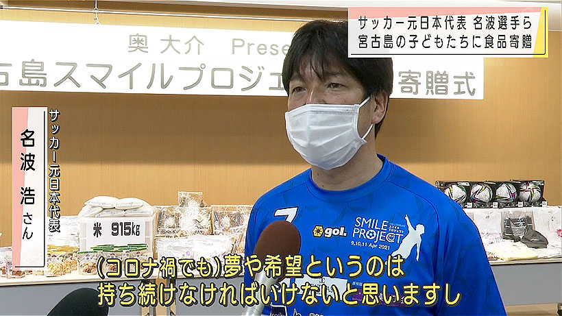 サッカー元日本代表 名波浩さんらが食品を寄贈