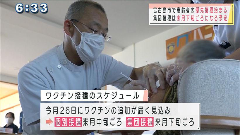 宮古島市でワクチン接種始まる