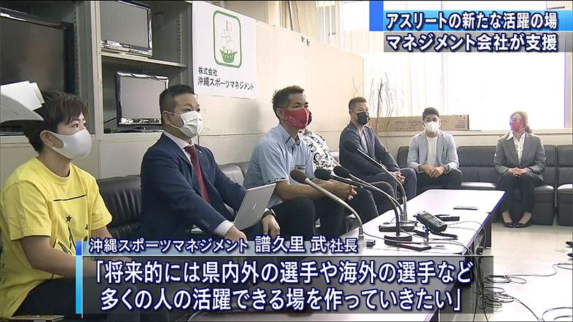 FEC沖縄スポーツマネジメント立ち上げ