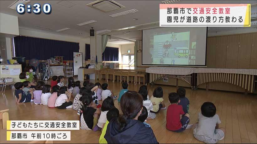 園児に交通安全教室