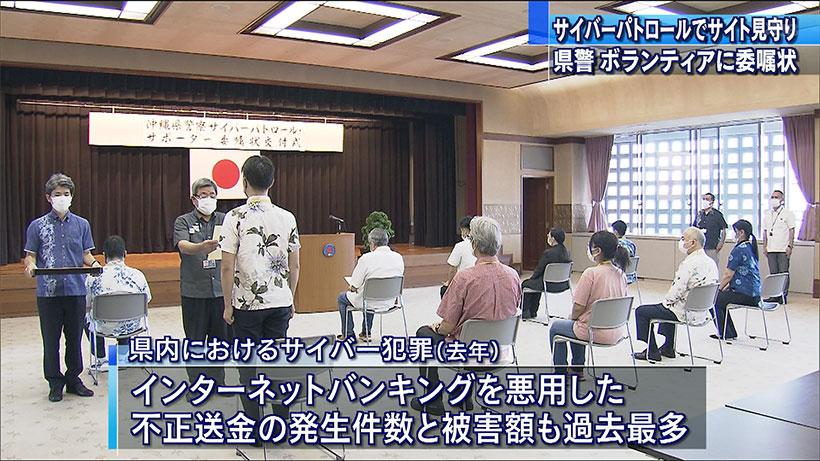 沖縄県警がサイバーパトロールサポーター委嘱式