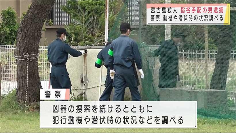 宮古島市 父親刺殺事件 長男を逮捕