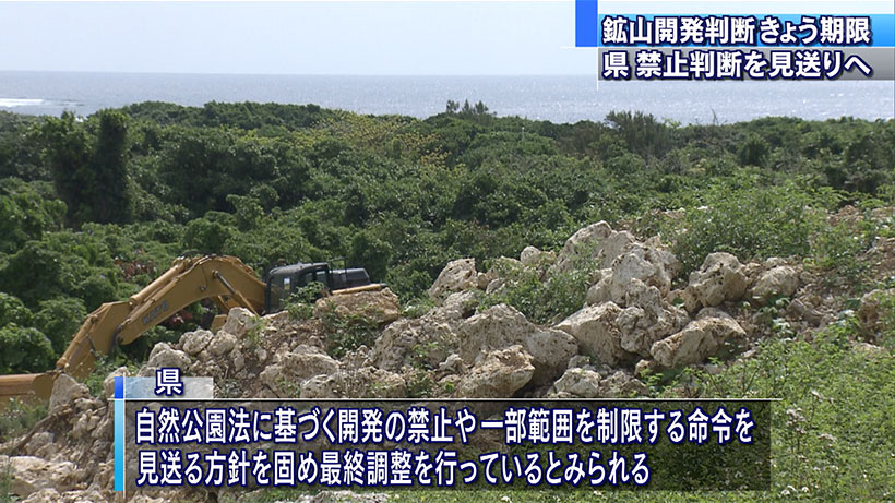 本島南部の鉱山開発見送りか