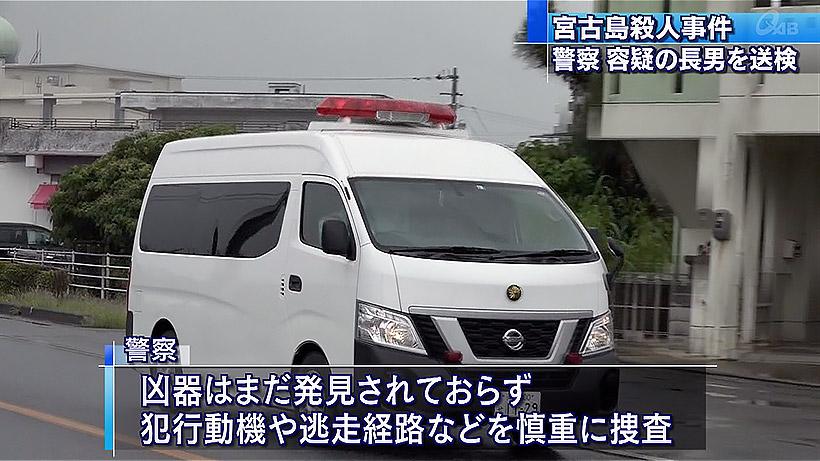 宮古島父親刺殺事件 容疑者を送検