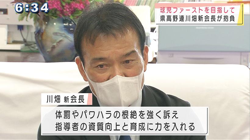 沖縄県高校野球連盟 川畑新会長抱負語る