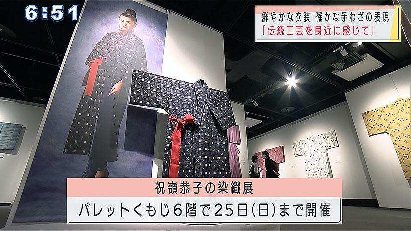 首里織物の技能保持者・祝嶺恭子の染織物展