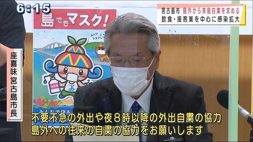 宮古島市長 新型コロナ感染拡大で来島自粛を呼びかけ