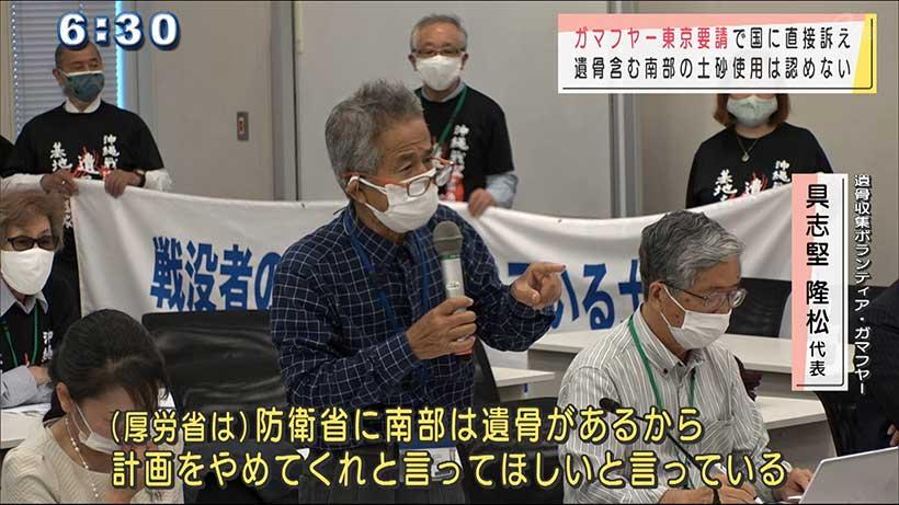 ガマフヤ―具志堅さん 東京で国に直接訴える