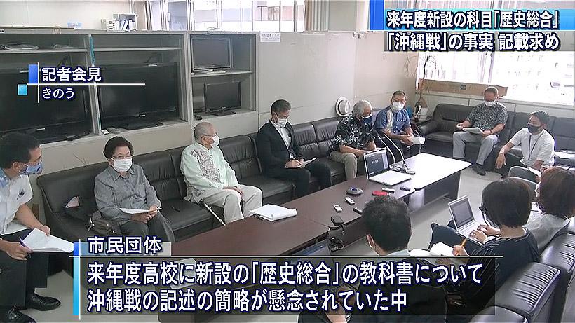 高校歴史教科書への沖縄戦記述に対し声明発表
