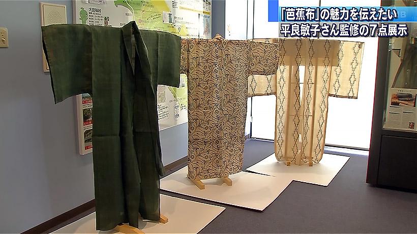 人間国宝・平良敏子さん監修 喜如嘉の芭蕉布を展示