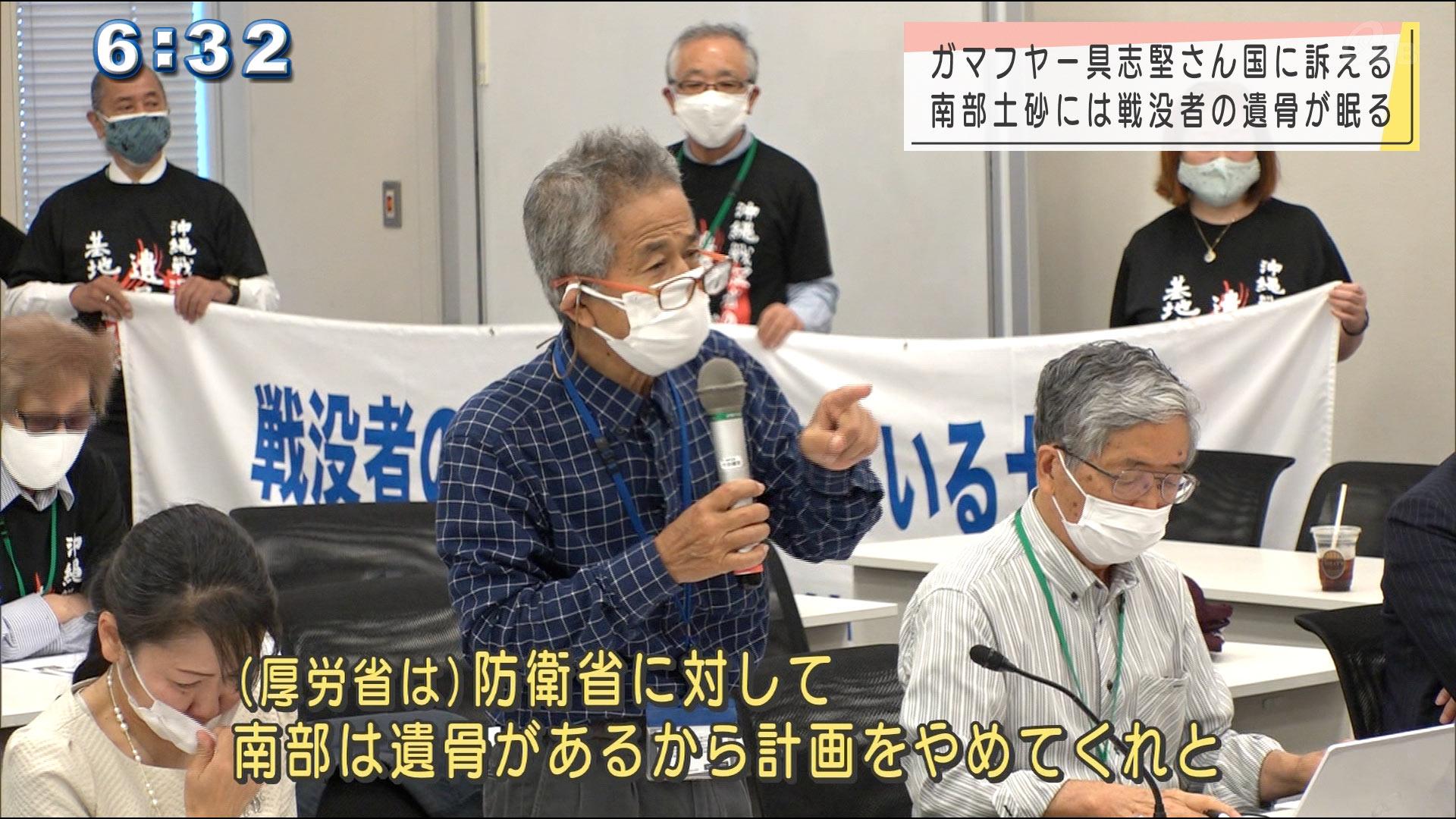 「ガマフヤ―」具志堅隆松さんが国に直接要請