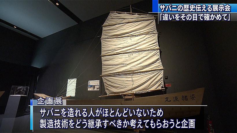 サバニの歴史を紹介する展示会