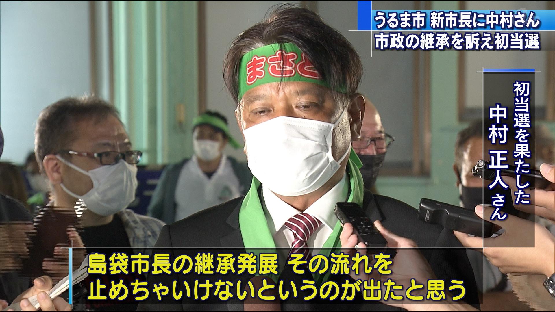 うるま市長選 新人の中村正人さんが初当選