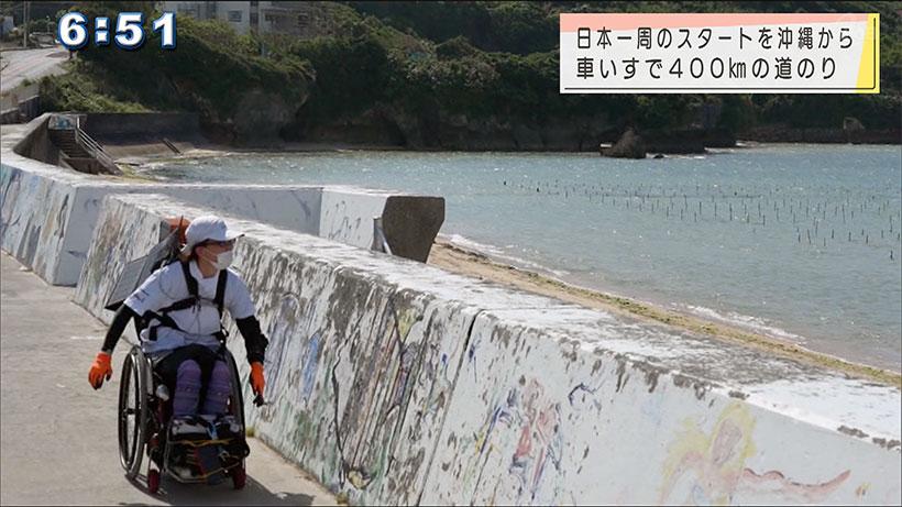 車いすで沖縄一周400km