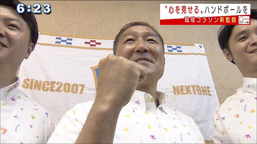琉球コラソン黄新監督就任会見