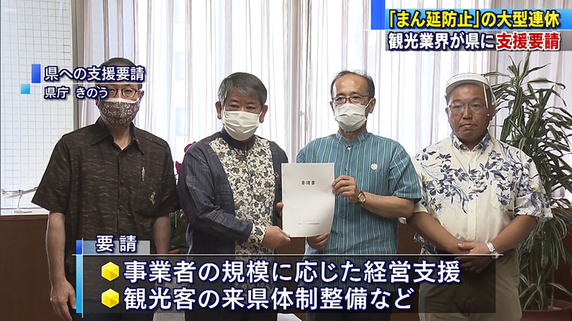 「まん延防止」のGW 観光業界が県に要請